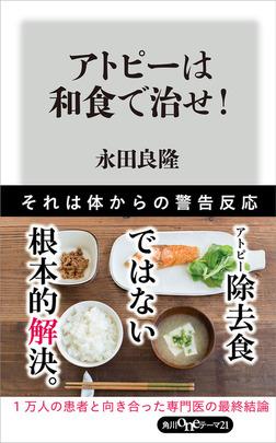 アトピーは和食で治せ!-電子書籍