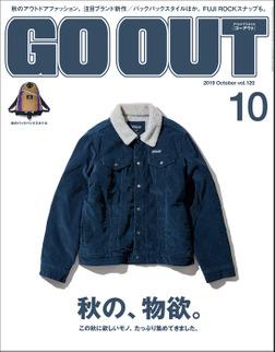 GO OUT 2019年10月号 Vol.120-電子書籍