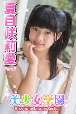 美少女学園 夏目咲莉愛 Part.7-電子書籍