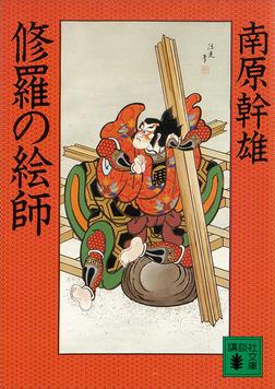 修羅の絵師-電子書籍