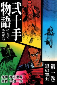 弐十手物語(1)