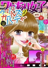 ワケあり女子白書 vol.36