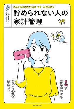 貯められない人の家計管理-電子書籍