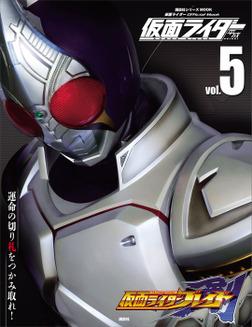 仮面ライダー 平成 vol.5 仮面ライダー剣-電子書籍