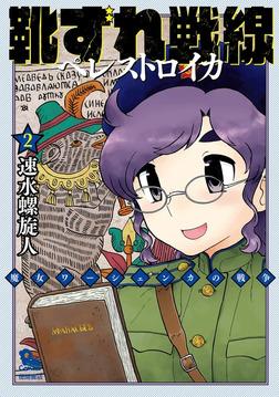 靴ずれ戦線 ペレストロイカ(2)-電子書籍