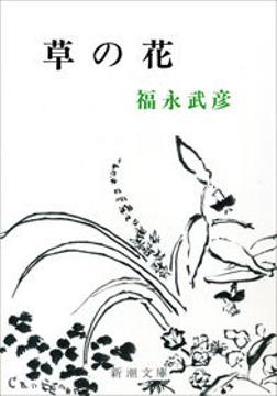 草の花-電子書籍