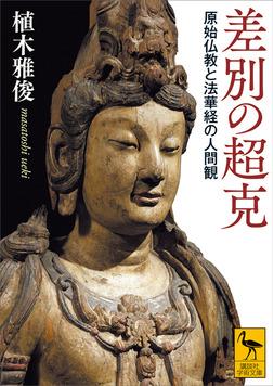 差別の超克 原始仏教と法華経の人間観-電子書籍
