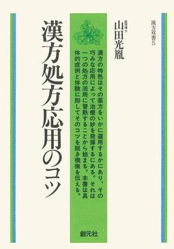 漢方処方応用のコツ-電子書籍