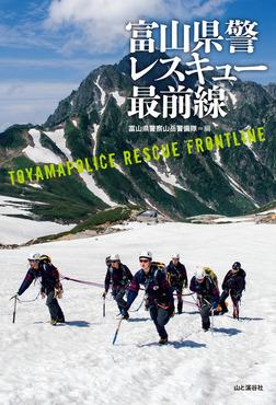 富山県警レスキュー最前線-電子書籍