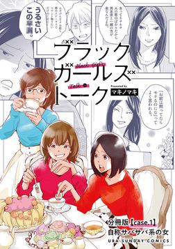 ブラックガールズトーク ~女が語るムカつく奴ら~【単話】(1)-電子書籍