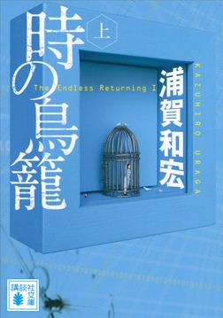 時の鳥籠(上)-電子書籍