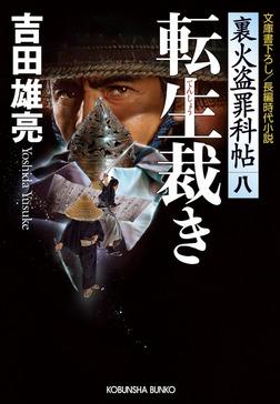 転生裁き~裏火盗罪科帖(八)~-電子書籍