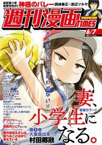 週刊漫画TIMES 2019年6/7号