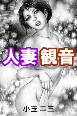 人妻観音-電子書籍