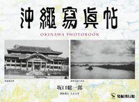 沖縄写真帖