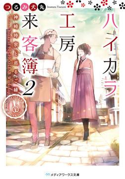 ハイカラ工房来客簿2 神崎時宗と巡るご縁-電子書籍