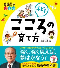 稲盛和夫 新道徳 子ども こころの育て方-電子書籍