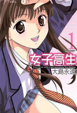 女子高生 Girls-High 1巻-電子書籍