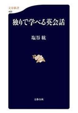 独りで学べる英会話-電子書籍