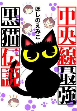 中央線最強黒猫伝説-電子書籍