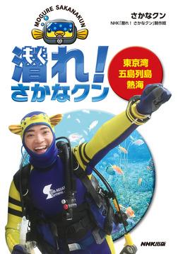 潜れ! さかなクン 東京湾 五島列島 熱海-電子書籍
