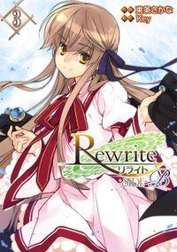 Rewrite:SIDE-B(3)