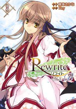Rewrite:SIDE-B(3)-電子書籍
