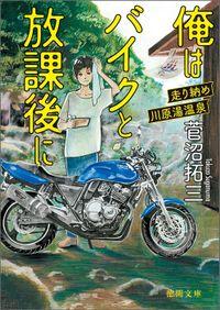俺はバイクと放課後に(徳間文庫)