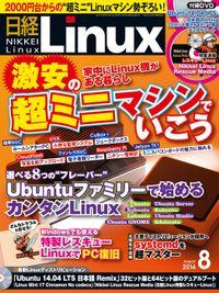 日経Linux(リナックス) 2014年 08月号 [雑誌]