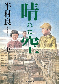 晴れた空(中)-電子書籍