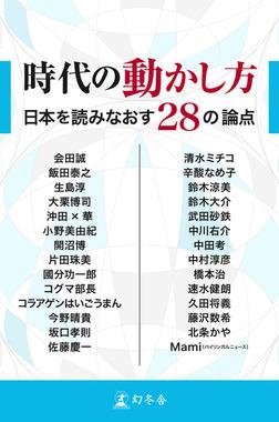 時代の動かし方 日本を読みなおす28の論点-電子書籍