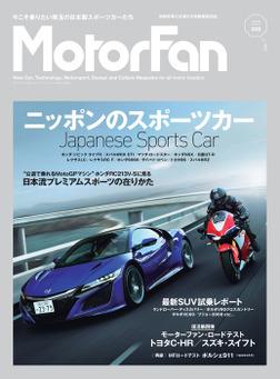 自動車誌MOOK  MotorFan Vol.8-電子書籍