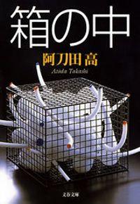 箱の中(文春文庫)