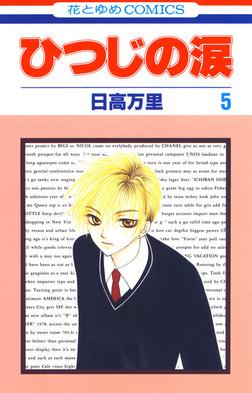 ひつじの涙 5巻-電子書籍