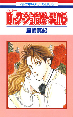 Dr.クージョ危機一髪!! 6巻-電子書籍