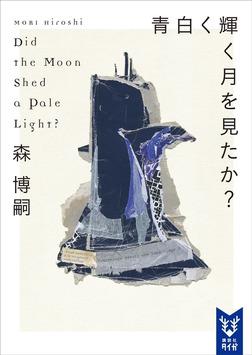 青白く輝く月を見たか? Did the Moon Shed a Pale Light?-電子書籍