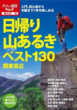 日帰り山あるきベスト130 関東周辺-電子書籍