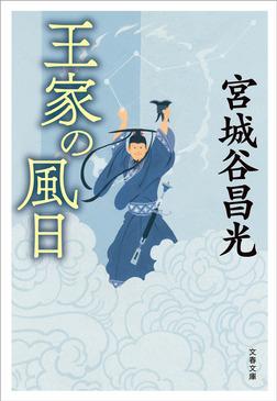 王家の風日-電子書籍