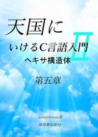 天国にいけるC言語入門2 ヘキサ構造体 第5章