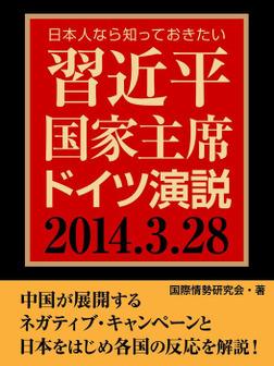 日本人なら知っておきたい 習近平国家主席ドイツ演説-電子書籍