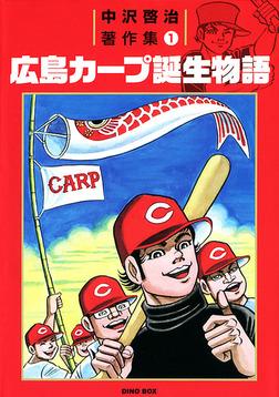 中沢啓治著作集(1) 広島カープ誕生物語-電子書籍