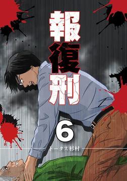 報復刑(6)-電子書籍