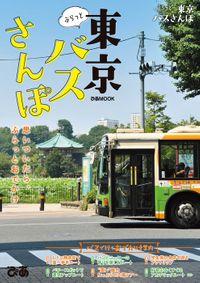 ぶらっと東京バスさんぽ(ぴあ)