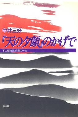 『天の夕顔』のかげで 不二樹浩三郎 愛の一生-電子書籍