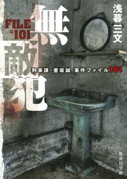 無敵犯 刑事課・亜坂誠 事件ファイル101-電子書籍