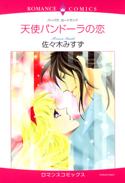 天使パンドーラの恋-電子書籍