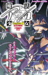 【フルカラー成人版】魔法少女アイ VOL・3 魔法少女 覚醒 Complete版