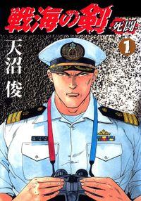 戦海の剣-死闘- 1巻