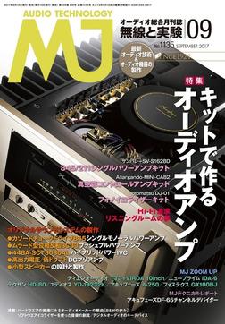 MJ無線と実験2017年9月号-電子書籍