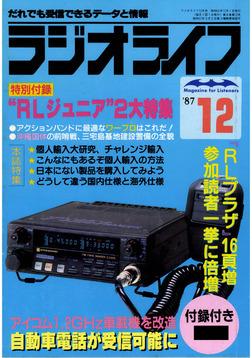 ラジオライフ 1987年 12月号-電子書籍